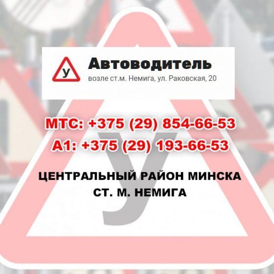 Стоимость обучения в автошколе Минска, выбрать частную или ДОСААФ