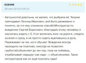 """Отзывы об автошколе УП """"Автоводитель"""", центральный район Минска"""