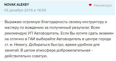 Уроки вождения с инструктором в Минске, отзывы
