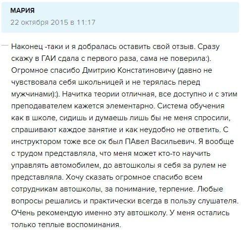 Курсы вождения автомобиля, категории Б, автошколы Минска, отзывы