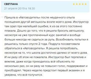 """Отзывы автошколы УП """"Автоводитель"""", читать"""