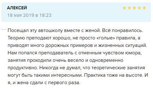 Курсы вождения Минска, отзывы читать