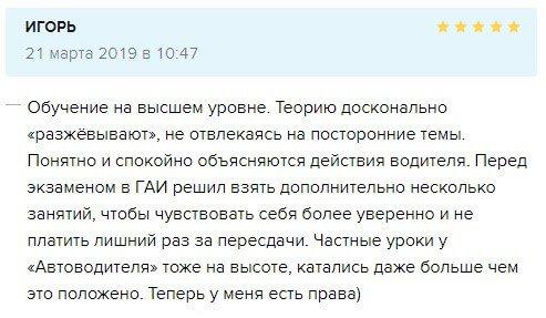 Рейтинг и отзывы об автошколе АвтоводительПлюс в Минске