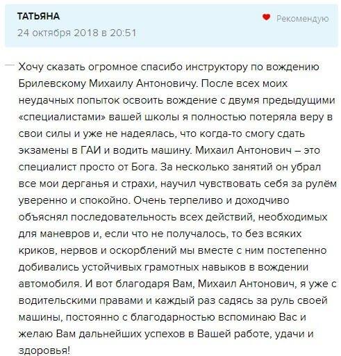 Читать отзыв об автошколе Автоводитель, Минск