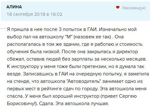Автошколы Минска, отзывы кто учился и учится