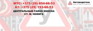 """Отзывы об автошколе Минска центрального района УП """"Автоводитель"""""""