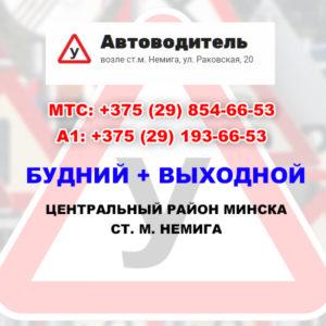 Подготовка к сдаче экзамена в ГАИ Минска автошкола Автоводитель