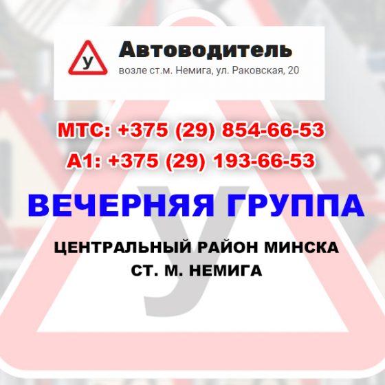 """Преимущества автошколы Минска УП """"Автоводитель"""""""