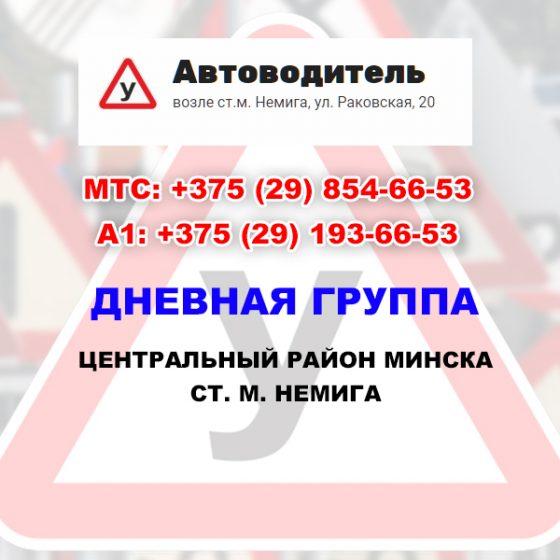 Обучение в автошколах Минска, рейтинг, статьи, советы, экзамены