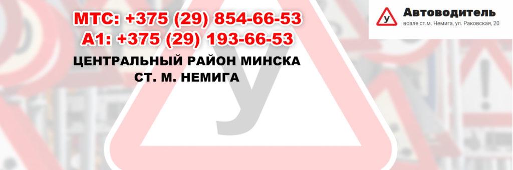 """Автошкола онлайн в Минске УП """"Автоводитель"""", центральный район"""